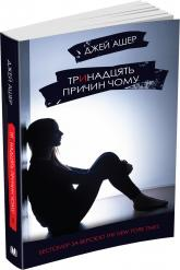 купити: Книга Тринадцять причин чому