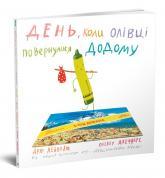 купить: Книга День, коли олівці повернулись