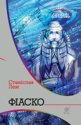 buy: Book Фіаско