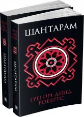 купить: Книга Шантарам