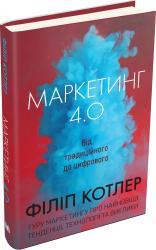купити: Книга Маркетинг 4.0: від традиційного до цифрового