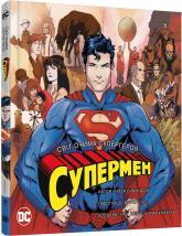 купити: Книга Супермен. Світ очима супергероя