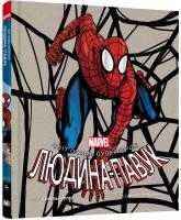 купить: Книга Людина-павук. Світ очима супергероя