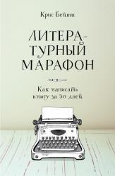 купить: Книга Литературный марафон. Как написать книгу за 30 дн
