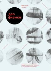 купити: Книга Дао физики. Исследование параллелей между современной физикой и восточной философией