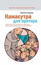 купить: Книга Камасутра для оратора