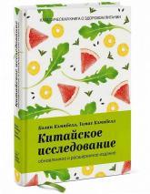купить: Книга Китайское исследование. Классическая книга о здоровом питании