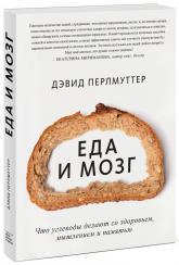 купить: Книга Еда и мозг. Что углеводы делают со здоровьем, мышлением и памятью