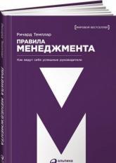 купить: Книга Правила менеджмента. Как ведут себя успешные руководители