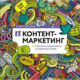 купить: Книга Контент-маркетинг. Стратегии продвижения в социальных сетях