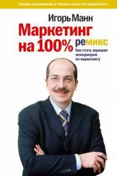 купити: Книга Маркетинг на 100%: ремикс: как стать хорошим менеджером по маркетингу