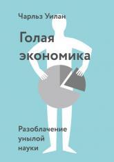 купить: Книга Голая экономика. Разоблачение унылой науки