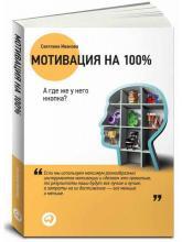 купить: Книга Мотивация на 100%. А где же у него кнопка?