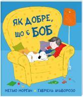 buy: Book Як добре, що є Боб