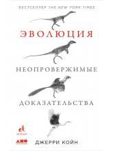 buy: Book Эволюция. Неопровержимые доказательства