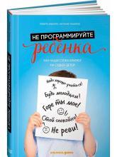 купить: Книга Не программируйте ребенка. Как наши слова влияют на судьбу детей