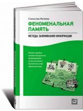 купить: Книга Феноменальная память. Методы запоминания информации