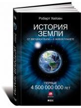 купити: Книга История Земли. От звездной пыли к живой планете