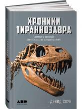 купить: Книга Хроники тираннозавра. Биология и эволюция самого известного хищника в мире