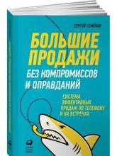 купить: Книга Большие продажи без компромиссов и оправданий