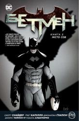 купити: Книга Бетмен. Книга 2. Місто сов