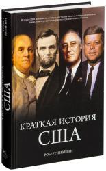 купити: Книга Краткая история США