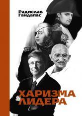 купить: Книга Харизма лидера