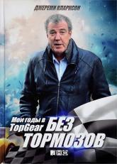 купить: Книга Без тормозов. Мои годы в Top Gear
