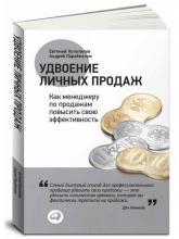 купить: Книга Удвоение личных продаж. Как менеджеру по продажам повысить свою эффективность