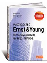 купить: Книга Руководство Ernst & Young по составлению бизнес-планов