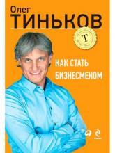купить: Книга Как стать бизнесменом