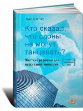 купить: Книга Кто сказал, что слоны не могут танцевать? Жесткие реформы для выживания компании