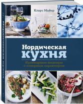 купити: Книга Нордическая кухня