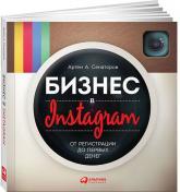 купить: Книга Бизнес в Instagram. От регистрации до первых денег