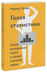 купить: Книга Голая статистика. Самая интересная книга о самой скучной науке