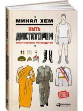 купить: Книга Быть диктатором. Практическое руководство