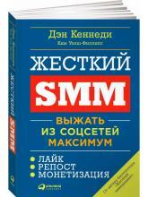 купити: Книга Жесткий SMM. Выжать из соцсетей максимум