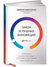 купити: Книга Закон успешных инноваций