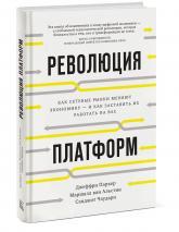 купить: Книга Революция платформ. Как сетевые рынки меняют экономику – и как заставить их работать на вас