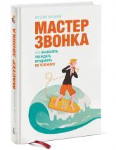 купить: Книга Мастер звонка. Как объяснять, убеждать, продавать по телефону