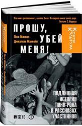 купить: Книга Прошу, убей меня! Подлинная история панк-рока в рассказах участников