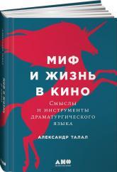 купить: Книга Миф и жизнь в кино. Смыслы и инструменты драматургического языка