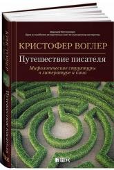 купить: Книга Путешествие писателя. Мифологические структуры в литературе и кино