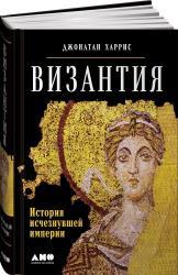 купити: Книга Византия. История исчезнувшей империи