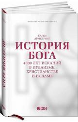 купить: Книга История Бога. 4000 лет исканий в иудаизме, христианстве и исламе