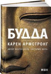 купить: Книга Будда