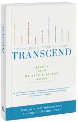 купить: Книга Transcend. Девять шагов на пути к вечной жизни