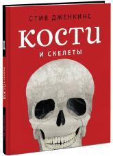 купить: Книга Кости и скелеты