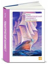 купить: Книга Романтический манифест: Философия литературы