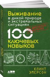 купить: Книга Выживание в дикой природе и экстремальных ситуациях по методике спецслужб. 100 ключевых навыков